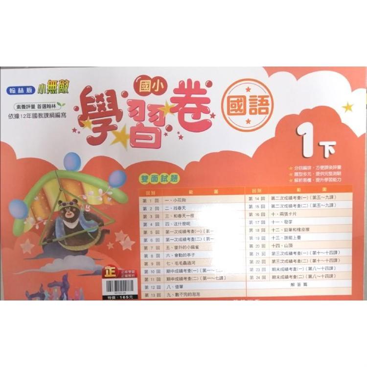 國小翰林小無敵學習卷國語一下(108學年)