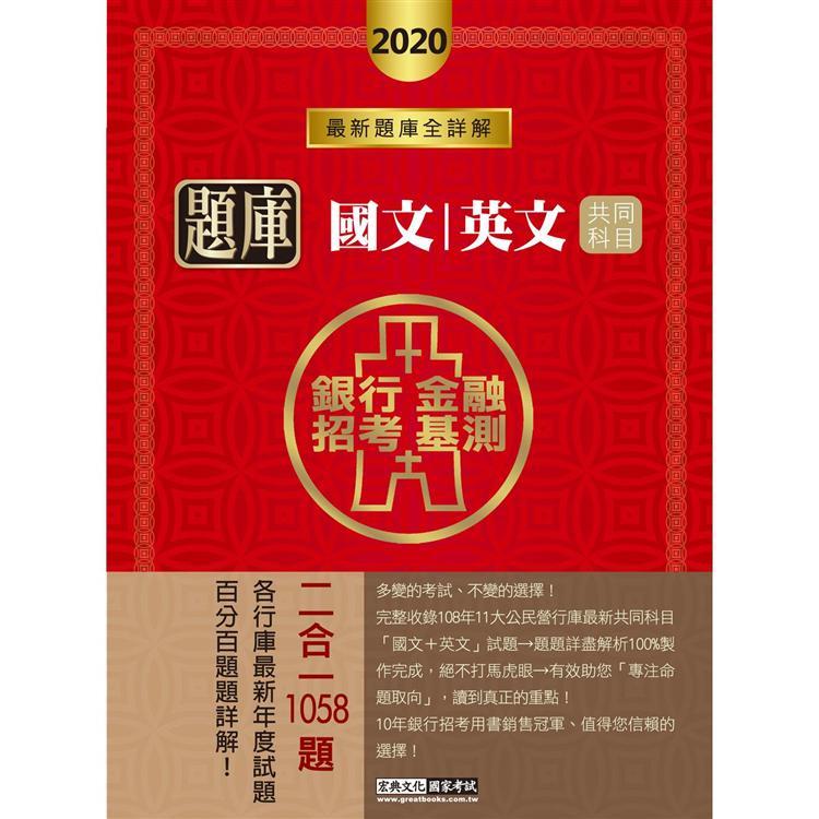 2020金融基測/銀行招考題庫完全攻略:國文+英文