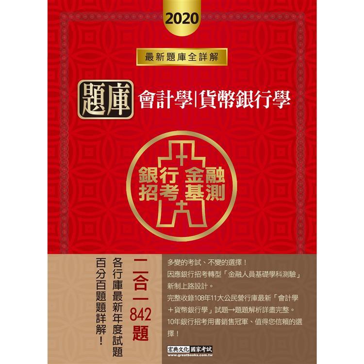 2020金融基測/銀行招考題庫完全攻略:會計學(概要)+貨幣銀行學(概要)