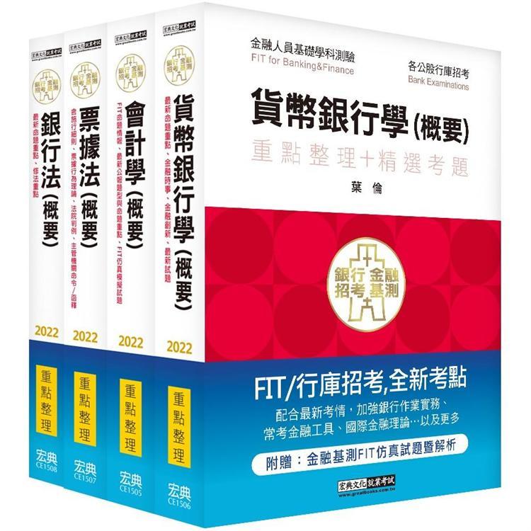 2020細說金融基測/銀行招考套書(五)【會計學+貨幣銀行學+票據法+銀行法】