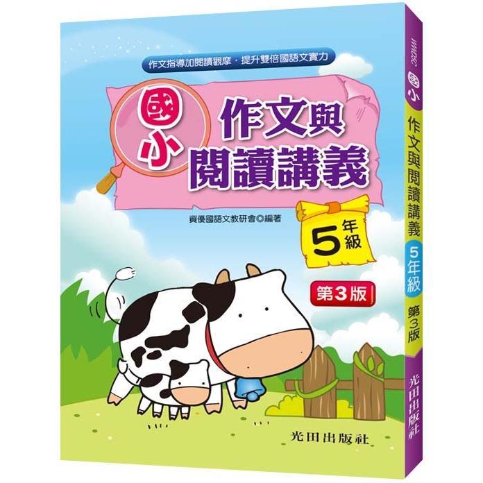 國小作文與閱讀講義(5年級)第3版