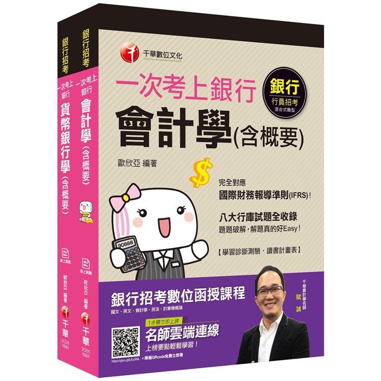 金融基測考科Ⅰ_套書