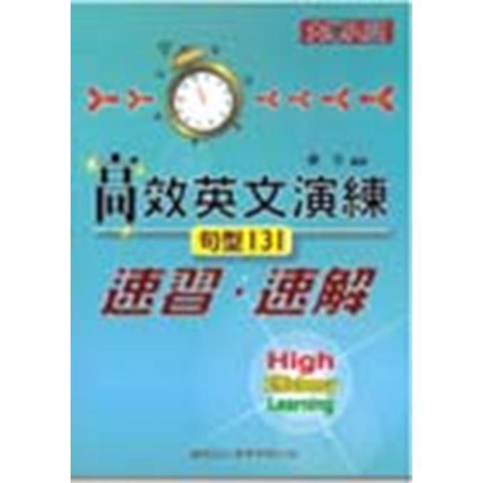 高效英文演練- 句型131