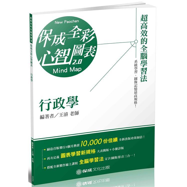 行政學-全彩心智圖表-高普考.地方特考.各類特考(保成)