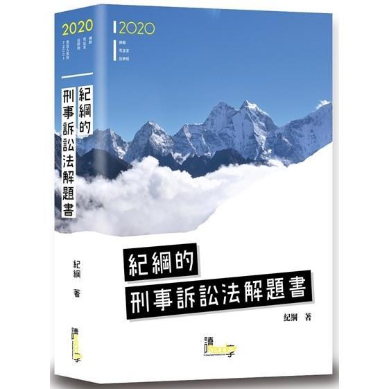 紀綱的刑事訴訟法解題書(3版)