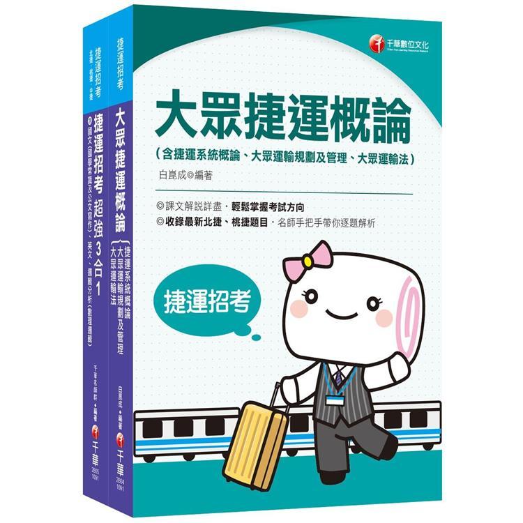 109捷運極速上榜套書《捷運招考超強三合一》+《大眾捷運概論》
