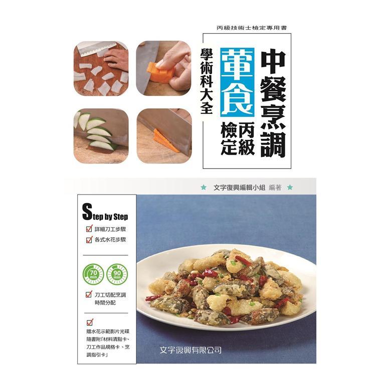 中餐烹調葷食丙級檢定學術科大全
