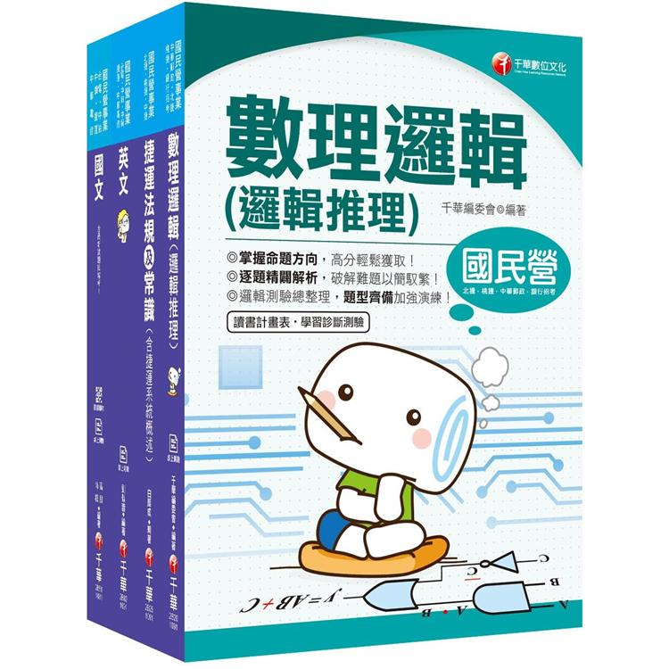 109年《常年大夜班維修類》臺北捷運公司課文版套書