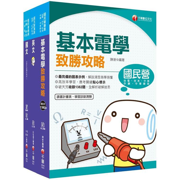 109年《技術員(電機維修類)》臺北捷運公司課文版套書