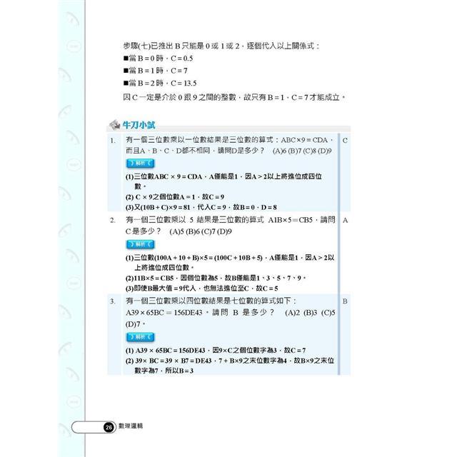 2020年臺北捷運綜合科目(數理邏輯、捷運法規及常識)