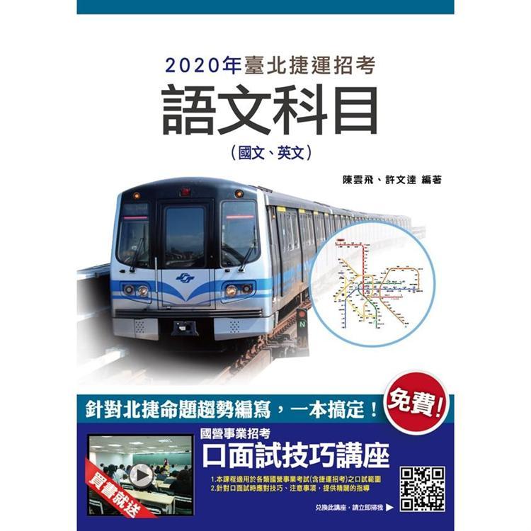 2020年臺北捷運語文科目(國文、英文)
