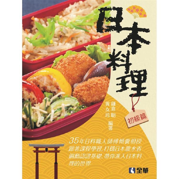 日本料理(初級篇)