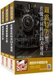 2020年鐵路特考佐級[機械工程]速成套書