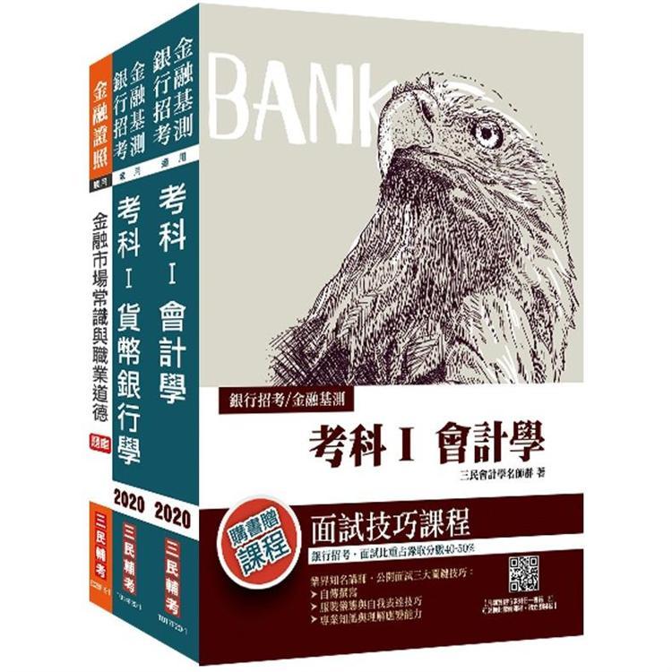 2020年臺灣銀行檢券員甄試[綜合科目]套書