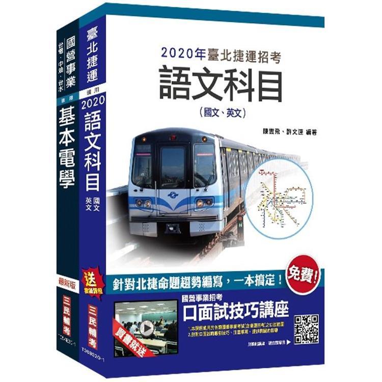2020年臺北捷運[技術員](電機維修類)套書(贈公職英文單字[基礎篇])