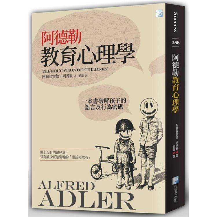 阿德勒教育心理學-2版