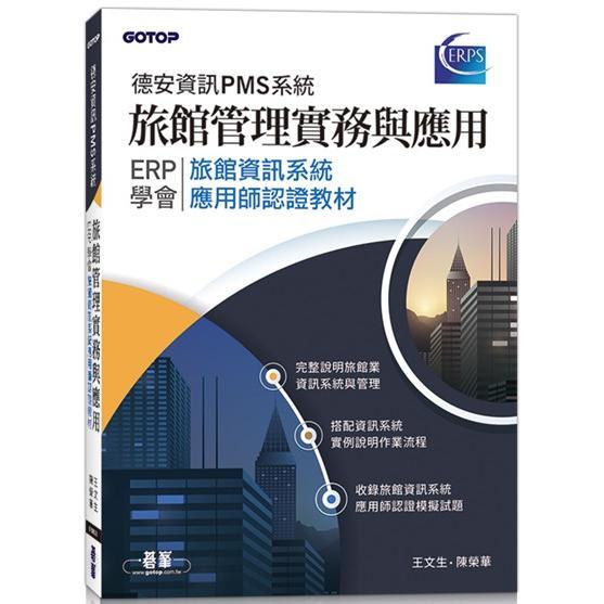旅館管理實務與應用-ERP學會旅館資訊系統應用師認證教材|德安資訊PMS系統