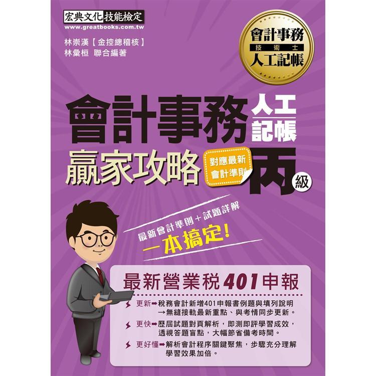 【對應最新401營業稅申報考點】會計事務人工記帳丙級術科贏家攻略(增修訂四版)