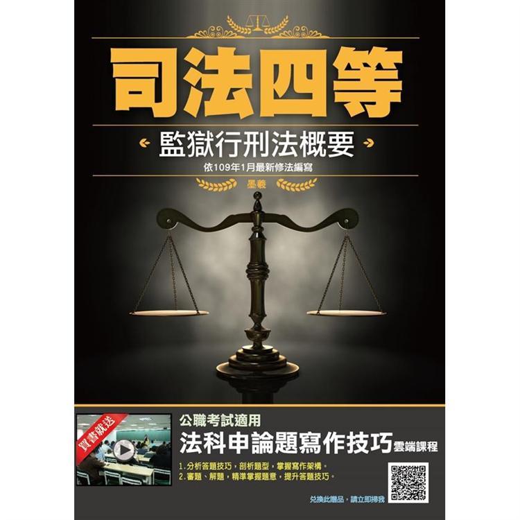 2020年監獄行刑法概要(依109年1月最新公布條文編寫)(司法四等適用)