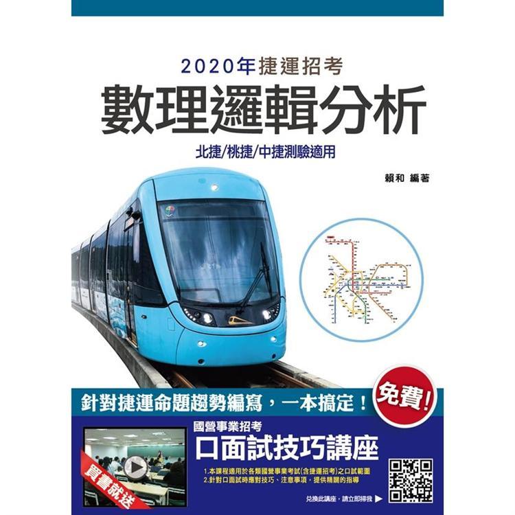 2020年數理邏輯分析(北捷/桃捷/中捷招考適用)