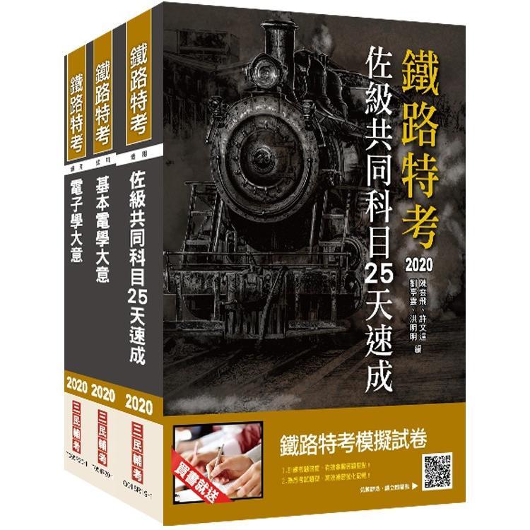 2020年鐵路特考佐級[電子工程]速成套書(贈公職英文單字[基礎篇])