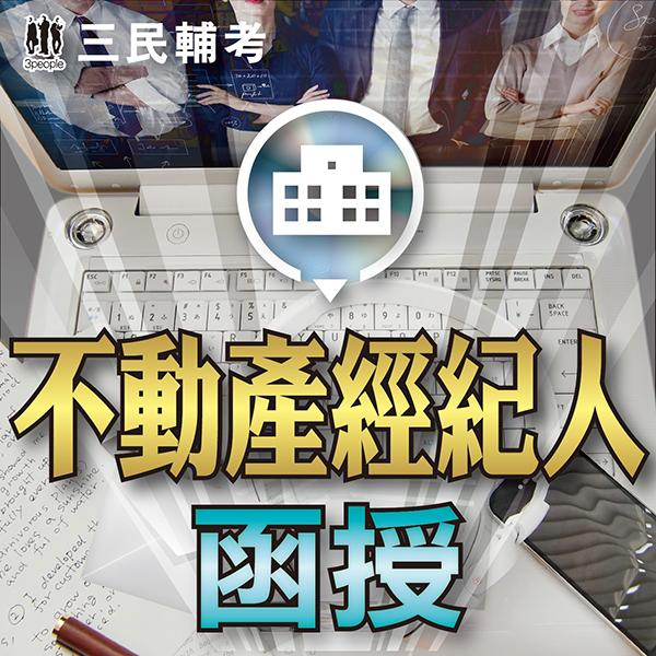 土地法與土地相關稅法概要(不動產經紀人適用)(108教材+DVD函授課程)