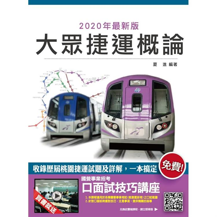 2020年大眾捷運概論(超高命中率,上榜生最推)(贈口面試技巧課程)