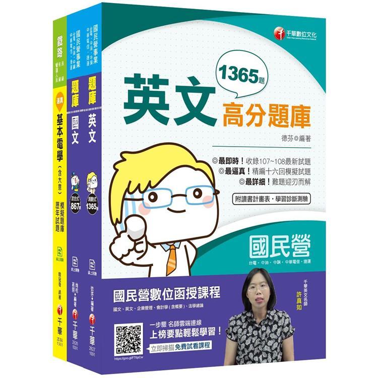 109年《技術員(電機維修類)》臺北捷運公司題庫版套書