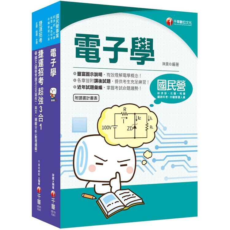 109年桃園捷運(技術員_維修電子類)招考課文版套書