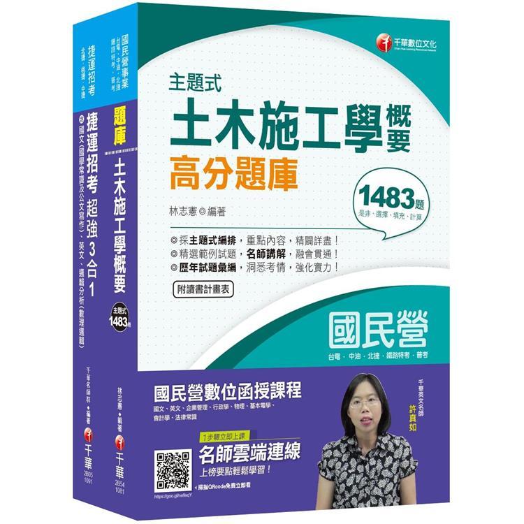 109年桃園捷運(技術員_維修土木類)招考課文版套書