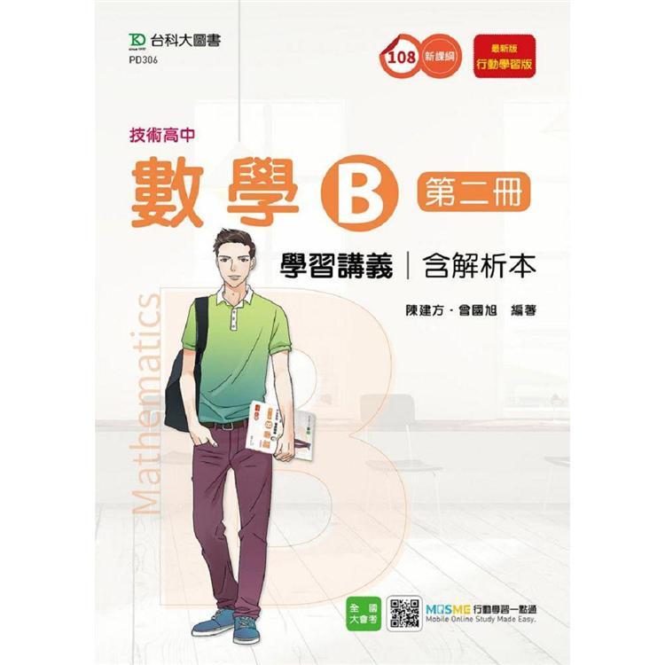 數學B第二冊學習講義含解析本-最新版- 附贈MOSME行動學習一點通(技術高中)