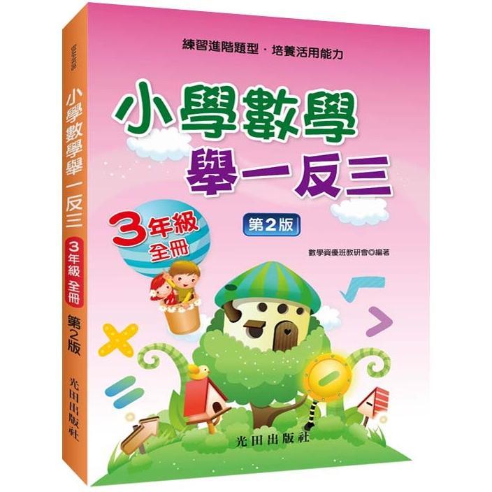 小學數學舉一反三(3年級)第2版