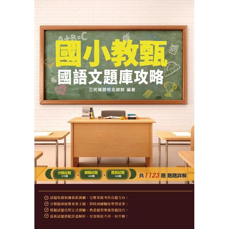 2020年國小教甄國語文題庫攻略(主題分類+模擬試題+歷屆試題=1123題)