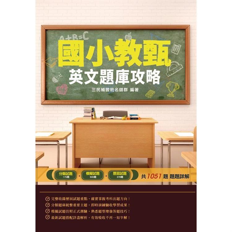2020年國小教甄英文題庫攻略(主題分類+模擬試題+歷屆試題=1051題)