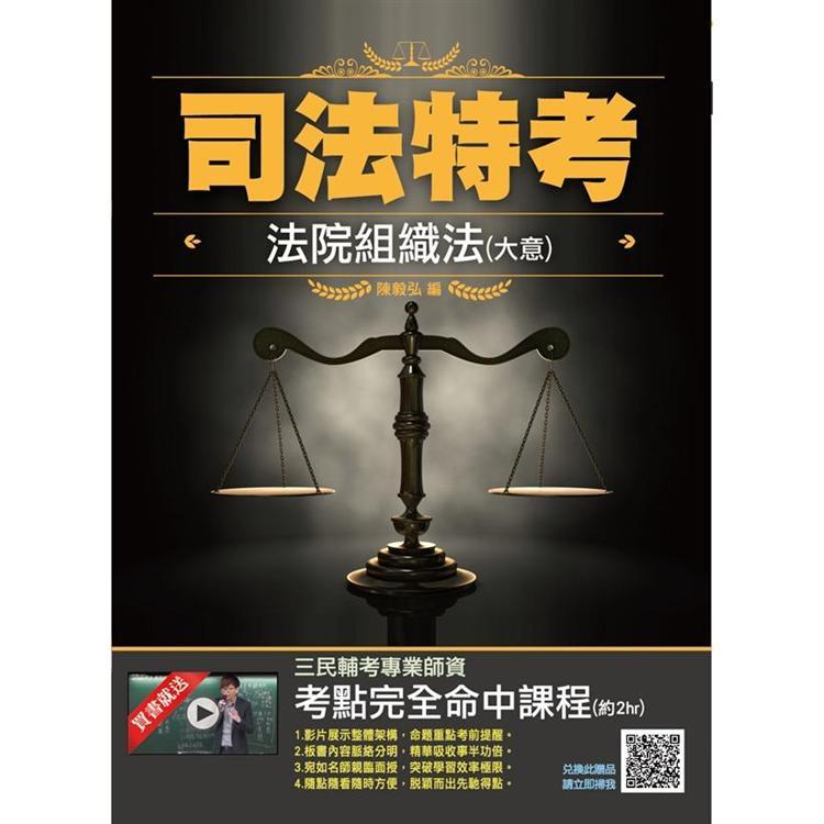 2020法院組織法(大意)(司法特考四等/五等適用)(贈法院組織法考點完全命中課程)(五版)