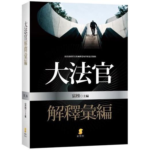 大法官解釋彙編(2版)
