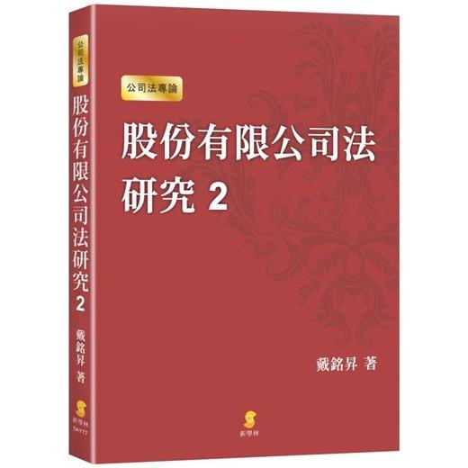 股份有限公司法研究2