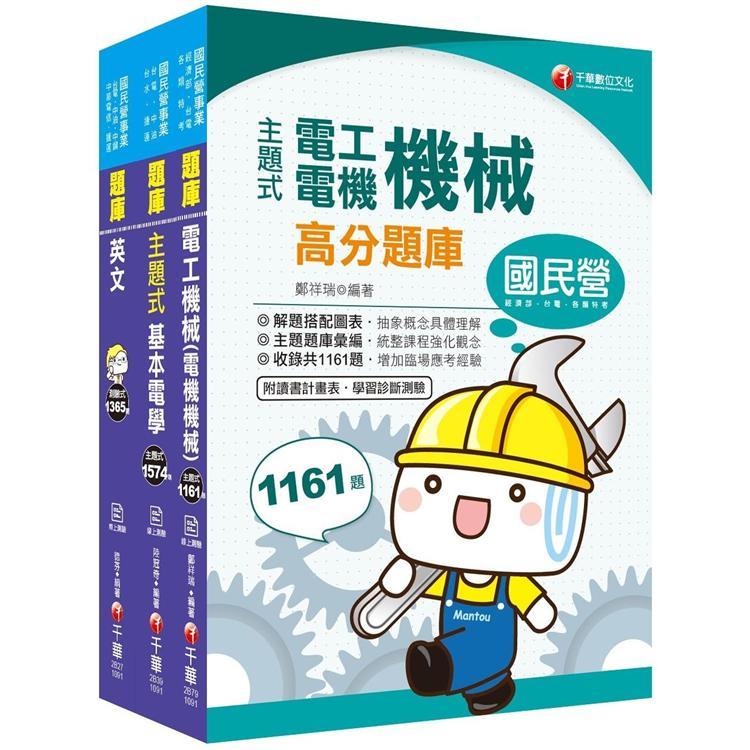 2020年工務類專業職(四)第一類專員 (R0205 - 11)》中華電信從業人員(基層專員)招考題庫版套書