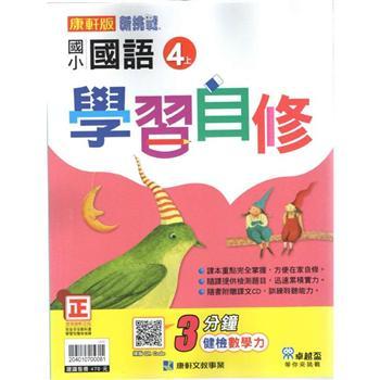 國小康軒新挑戰國語自修四上(109學年)