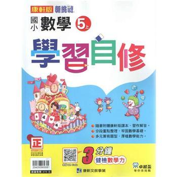 國小康軒新挑戰數學自修五上(109學年)
