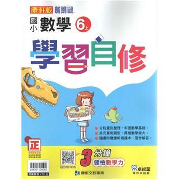 國小康軒新挑戰數學自修六上(109學年)