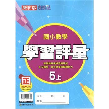 國小康軒新挑戰學習評量數學五上(109學年)