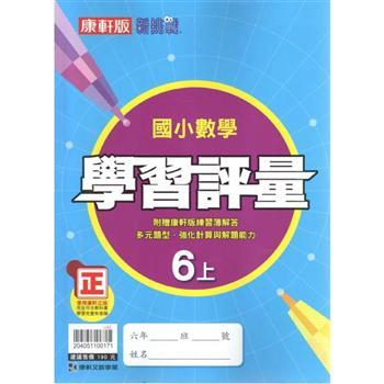 國小康軒新挑戰學習評量數學六上(109學年)