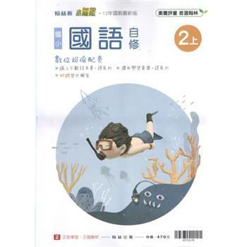 國小翰林小無敵自修國語二上(109學年)