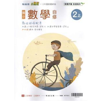 國小翰林小無敵自修數學二上(109學年)
