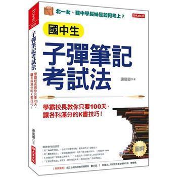 國中生子彈筆記考試法(附「超實用會考題目詳細解析」別冊):校長教你只要100天,讓各科滿分的K書技巧