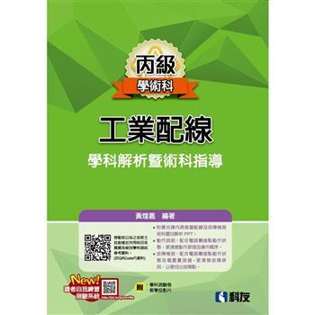 丙級工業配線學科解析暨術科指導(2020最新版)(附學科測驗卷及多媒體光碟)