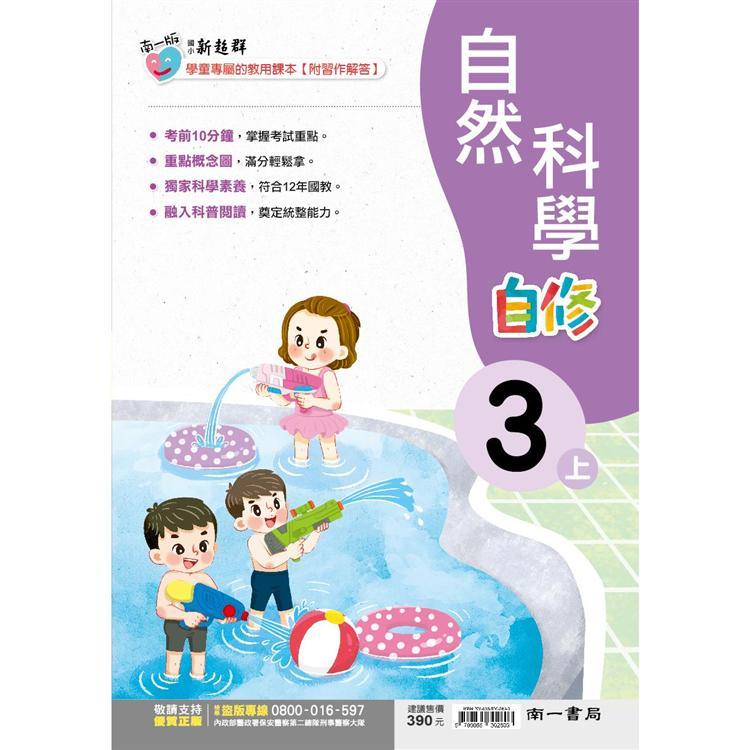 國小南一新超群自修自然三上(110學年)