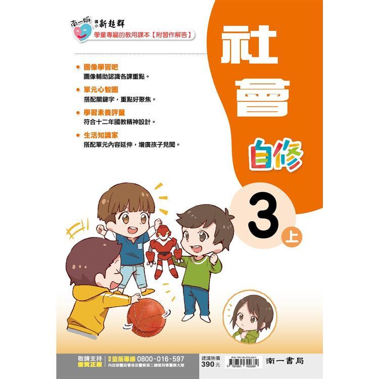 國小南一新超群自修社會三上(110學年)