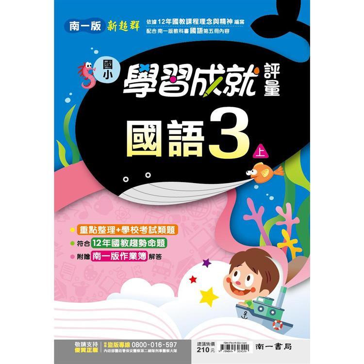 國小南一新超群評量國語三上(110學年)